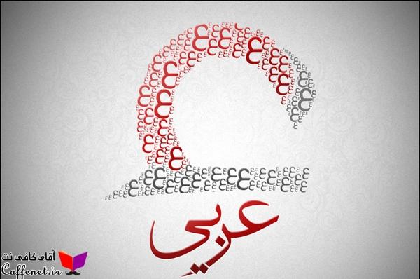 اقدام پژوهی آموزش زبان عربی