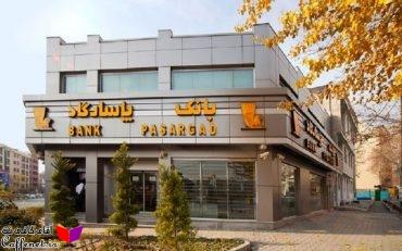 شرایط استخدام بانک پاسارگاد+ لینک ثبت نام