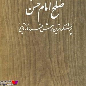 نرمش قهرمانانه در نگاه قرآن