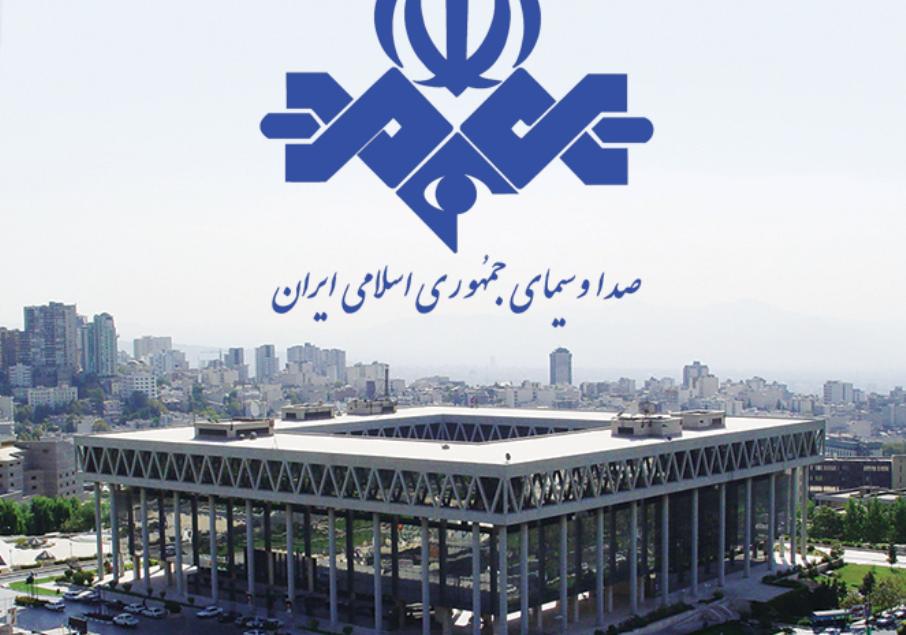 استخدام صدا و سیمای جمهوری اسلامی ایران