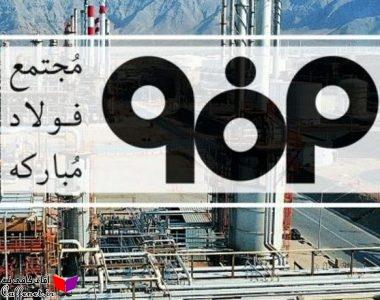 استخدام شرکت فولاد مبارکه اصفهان (سال98)