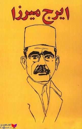 پاورپوینت ایرج میرزا