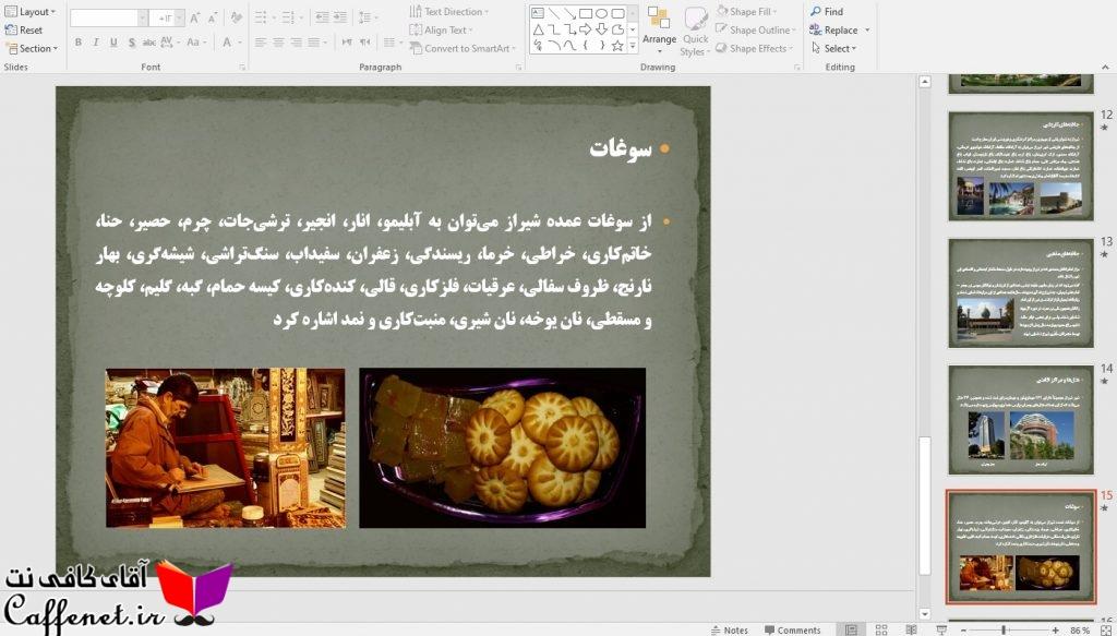 فرهنگ بومی شیراز