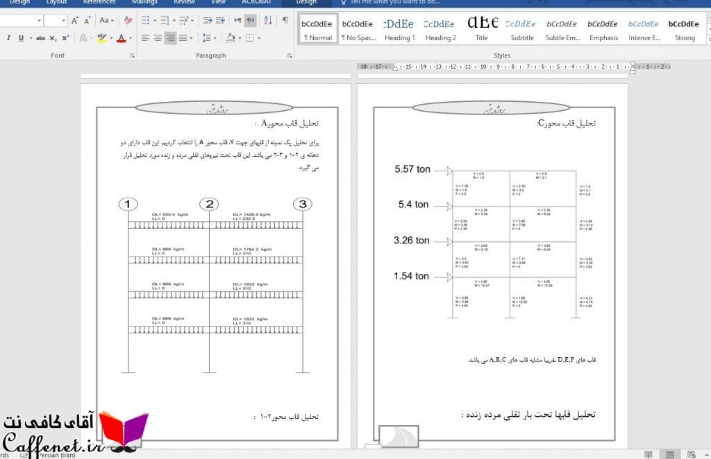 پروژه بتن بهمراه محاسبات و نقشه ها