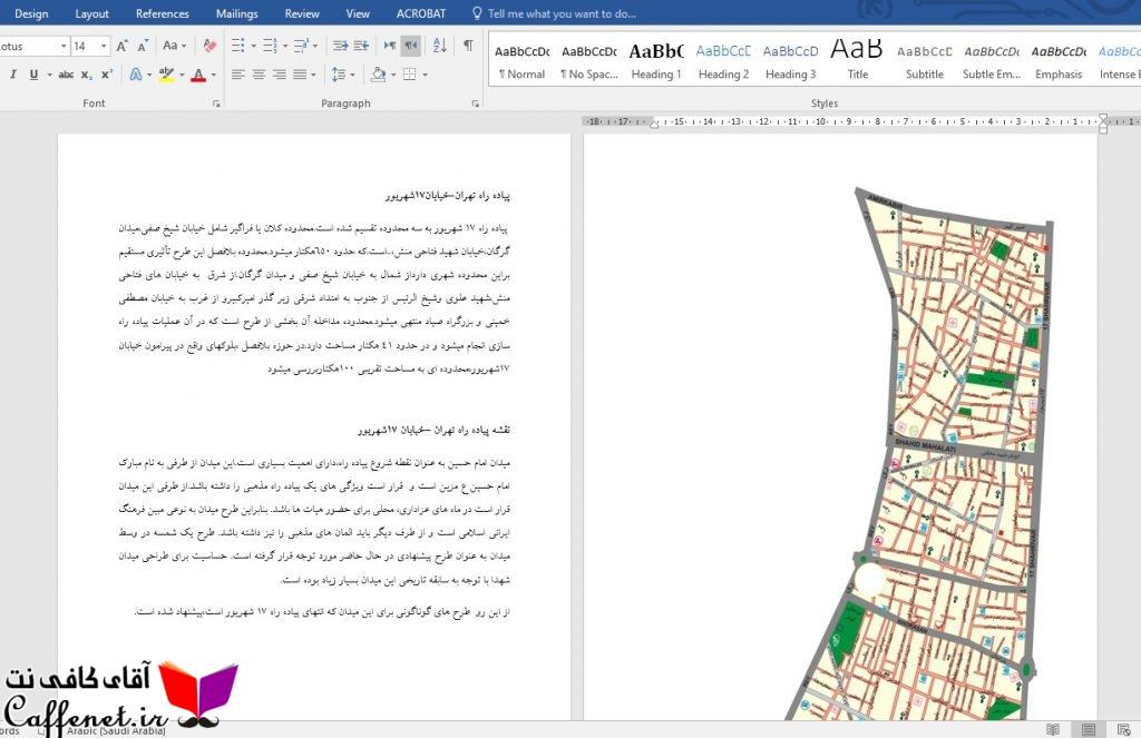 پروژه مکان گزینی در اماکن شهری