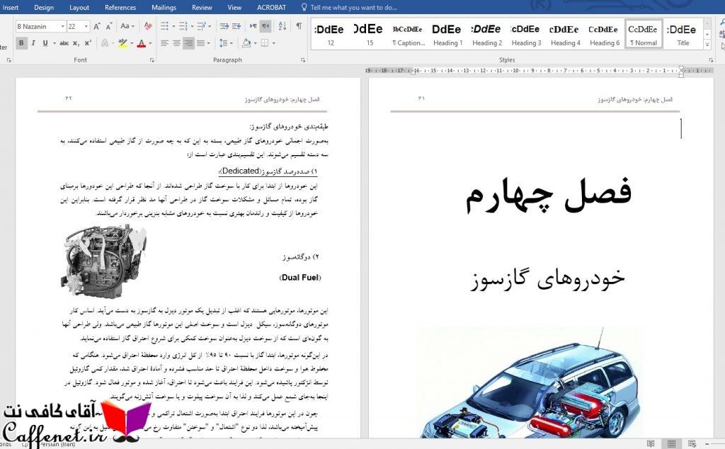 پایان نامه طراحی و اجرای خودرو گازسوز