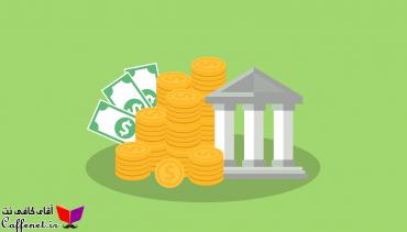 افزایش کارمزد بانکی و مقایسه آن با قبل
