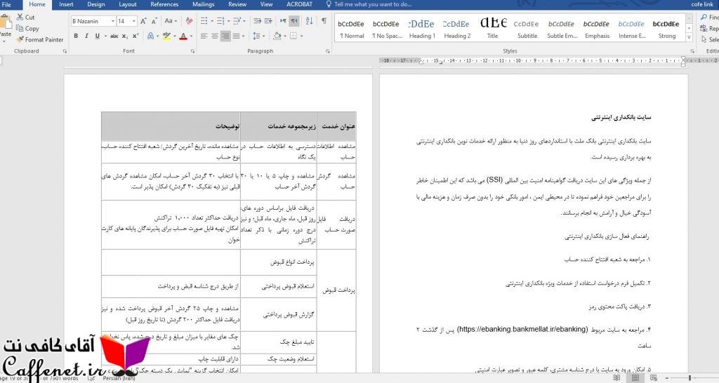 پروژه کاربینی بانک پست بانک