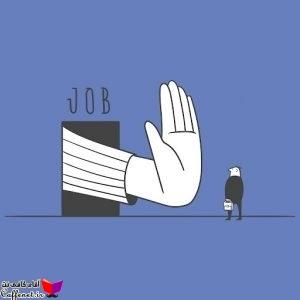 بررسی نرخ بیکاری و تاثیر آن بر تولید