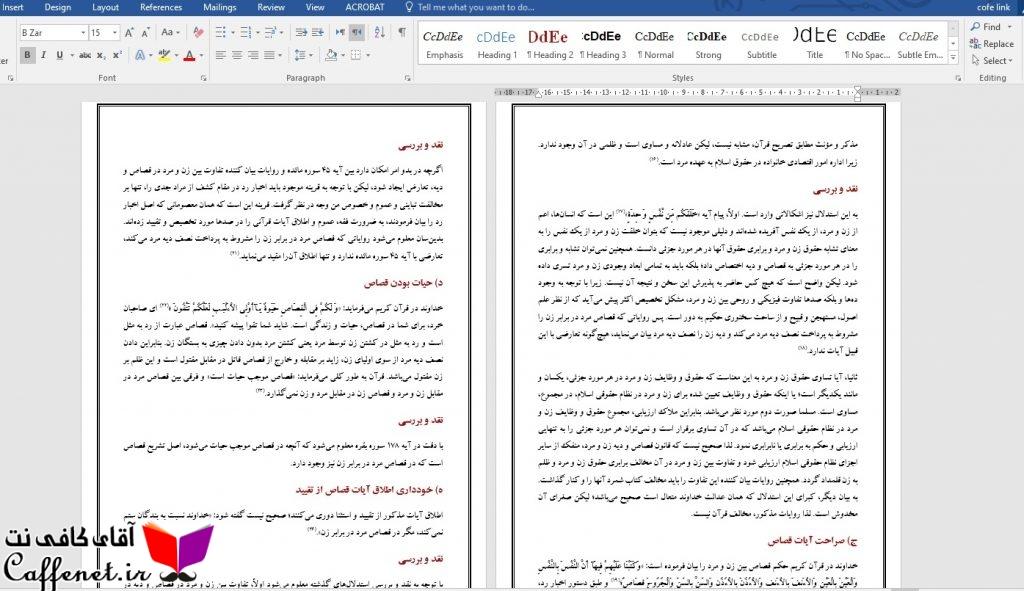کار تحقیقی حقوق دیه در قوانین جمهوری اسلامی