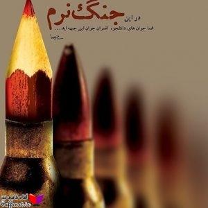 جنگ نرم از دیدگاه رهبر انقلاب اسلامی