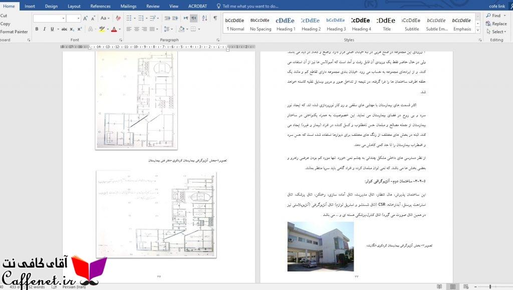 پروژه طراحی و معماری بیمارستان قلب