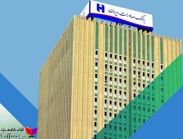 رشته های مورد نیاز برای استخدام بانک صادرات